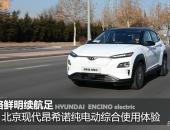 性格鲜明续航足,北京现代昂希诺纯电动综合使用体验