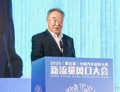 2020海口车展|王瑞祥:中国汽车前景可期