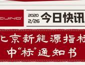 "BEIJING®品牌发布新能源""中标通知书"