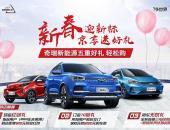 订金10倍膨胀+三电终身质保  奇瑞新能源推出北京用户全系豪礼