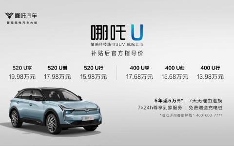 哪吒U正式上市 补贴后售价区间为13.98万-19.98万元