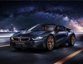 BMW i8推出极夜流星限量版及悦加计划