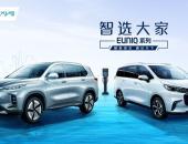 上汽MAXUS EUNIQ新能源品牌亮相,纯电动SUV&大七座MPV5月上市