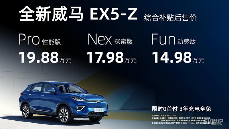 零接触智能交互纯电SUV 威马EX5-Z 价格及政策.png