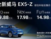 补贴后14.98万元起,零接触智能交互SUV威马EX5-Z正式上市