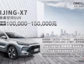BEIJING-X7首发预售10.00万-15.00万元 不久后将推插电混动车型