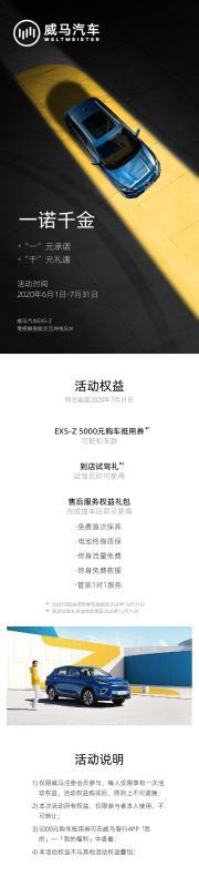 """威马汽车""""一诺千金""""王牌会员权益今起上线.jpg"""
