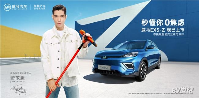 零接触智能交互纯电SUV 威马EX5-Z 现已全面上市.jpg