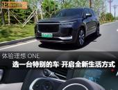体验理想ONE 选一台特别的车 开启全新生活方式