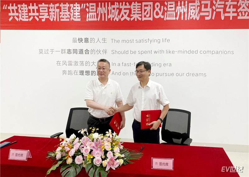 威马汽车创始人、董事长、CEO沈晖与温州城发集团党委书记、董事长林世南共同签署战略协议_副本.jpg