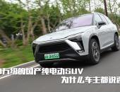 EV驾道  50万级的国产纯电动SUV,为什么车主都说香!