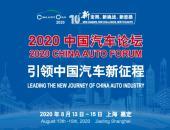 """备战""""十四五"""",引领新征程,2020中国汽车论坛即将盛大启幕"""