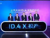 EV早点:上汽大众ID.4 X投产;CATL三季度盈利14.2亿元;日产计划在华增产