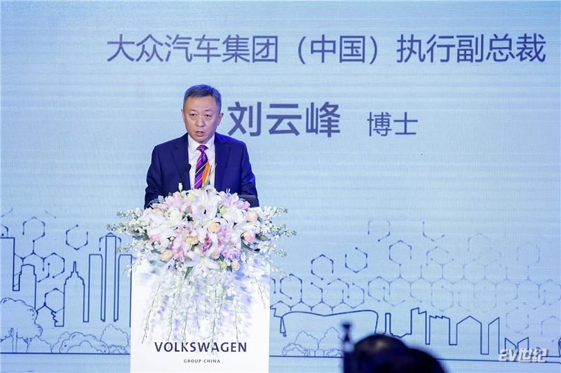 大众汽车集团(中国)执行副总裁刘云峰博士致辞_副本.jpg