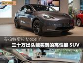 实拍特斯拉Model Y 三十万出头就能买到的高性能SUV