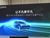 威马第三款新车W6量产下线,具备L4级自动驾驶功能