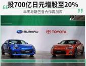 耗资700亿日元 丰田完成收购斯巴鲁