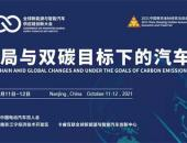 第三届全球新能源与智能汽车供应链创新大会将于10月11-12日在南京召开
