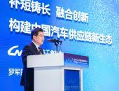 罗军民:补短铸长 融合创新——构建中国汽车供应链新生态